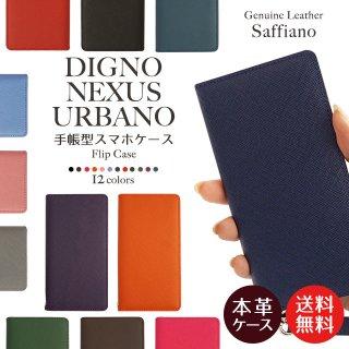 DIGNO NEXUS URBANO  スマホケース 手帳型 ディグノ ネクサス アルバーノ サフィアーノレザー 本革 ケース ベルトなし