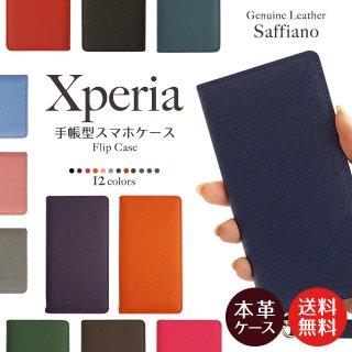 Xperia エクスペリア XZ2 XZ1 XZs XZ サフィアーノレザー 本革ケース スマホケース 手帳型 フリップケース 右利き 左利き 【送料無料】