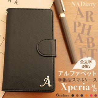 Xperia スマホケース 手帳型 Xperia10 Xperia8 Xperia5 Xperia1 XZ3 XZ2 エクスペリア イニシャル アルファベット ベルト付き