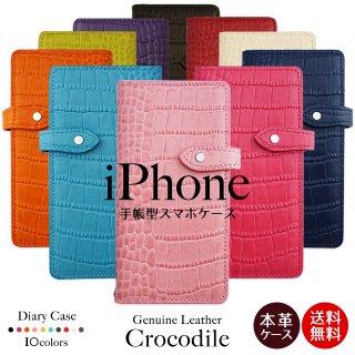 iPhoneX iPhone8 iPhone7 iPhone6 Plus iPhoneケース クロコダイルレザー 本革ケース スマホケース 手帳型 ダイアリー 右利き 左利き 【送料無料】