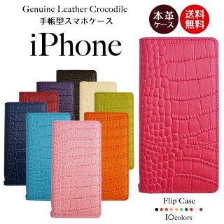 iPhoneX iPhone8 iPhone7 iPhone6 Plus iPhoneケース クロコダイルレザー 本革ケース スマホケース 手帳型 フリップ 右利き 左利き 【送料無料】