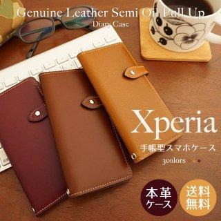 Xperia エクスペリア XZ3 XZ2 XZ1 XZs XZ レザー オイルレザー 本革ケース スマホケース 手帳型 右利き 左利き ベルト付き 【送料無料】