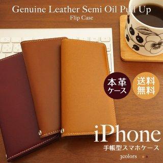 iPhone11 Pro Max iPhoneXR iPhoneXS X iPhone8 iPhone7 オイルレザー 本革ケース スマホケース 手帳型 右利き 左利き ベルトなし 【送料無料】