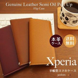 Xperia エクスペリア XZ2 XZ1 XZs XZ オイルレザー 本革ケース スマホケース 手帳型 フリップケース 右利き 左利き 【送料無料】