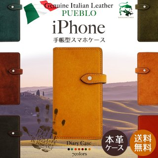 iPhoneX iPhone8 iPhone7 iPhoneケース イタリアンレザー プエブロ 本革ケース スマホケース 手帳型 ダイアリー 右利き 左利き 【送料無料】
