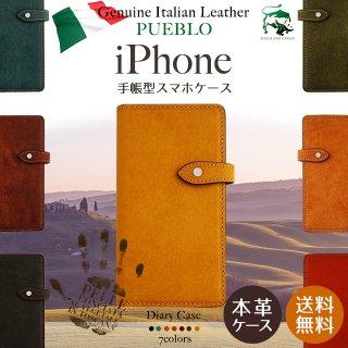 iPhone 12 12Pro 12mini ケース SE 第2世代 8 7 11 XR 11Pro Max スマホケース 手帳型  イタリアンレザー プエブロ 本革 ベルト付き