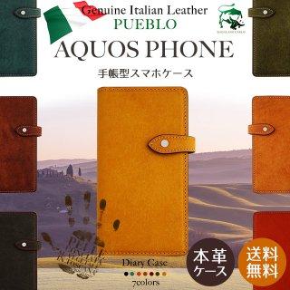 AQUOS スマホケース 手帳型 sense3 plus lite R3 R5G アクオス ケース イタリアンレザー プエブロ 本革 ケース ベルト付き 送料無料