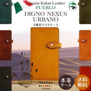 DIGNO NEXUS URBANO  スマホケース 手帳型 ディグノ ネクサス アルバーノ イタリアンレザー プエブロ 本革 ケース ベルト付き 送料無料