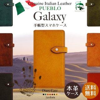 GALAXY スマホケース 手帳型 5G S20 S10 S10 S9 ギャラクシー ケース イタリアンレザー プエブロ 本革 ケース ベルト付き 送料無料