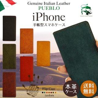 iPhone11 Pro Max iPhoneXR iPhoneXS X iPhone8 iPhone7 イタリアンレザー プエブロ ケース 手帳型 右利き 左利き ベルトなし 【送料無料】