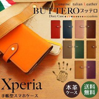 Xperia エクスペリア XZ2 XZ1 XZs XZ イタリアンレザー ブッテロ 本革ケース スマホケース 手帳型 ベルト付き 右利き 左利き 【送料無料】