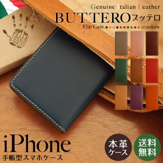 iPhoneX iPhone8 iPhone7 iPhoneケース イタリアンレザー ブッテロ 本革ケース スマホケース 手帳型 フリップ 右利き 左利き 【送料無料】