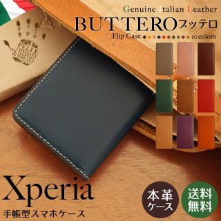 Xperia エクスペリア XZ1 XZs XZ イタリアンレザー ブッテロ 本革ケース スマホケース 手帳型 フリップケース 右利き 左利き 【送料無料】