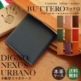 DIGNO NEXUS URBANO  スマホケース 手帳型 ディグノ ネクサス アルバーノ イタリアンレザー ブッテロ 本革 ケース ベルトなし 送料無料