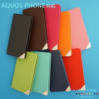 AQUOS PHONE ケース スマホカバー スマホケース 手帳型 AQUOSPHONEケース アクオスフォンケース アクオスフォンカバー サフィアーノ プレミアム