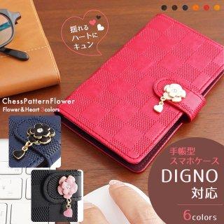 DIGNO ディグノ 手帳型 ケース スマホケース DIGNOケース ディグノケース チェスパターン フラワー ハート モチーフ付き