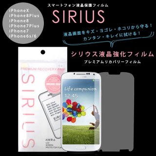 iPhone 液晶保護フィルム iPhone7Plus iPhone7 iPhone6s iPhone6 スマホ用 液晶保護シート 2枚入り 【DM便送料無料】