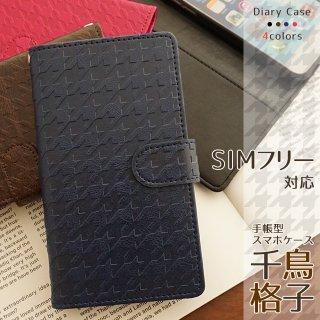 SIMフリー シムフリー 手帳型 ケース スマホケース SIMフリーケース シムフリーケース 楽天モバイル など 千鳥格子 格子柄 ベルト付き