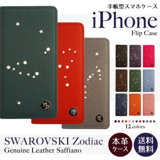【anan掲載】 iPhoneSE2 iPhone11 iPhoneX iPhone8 iPhone7 スワロフスキー 星座 サフィアーノレザー スマホケース 手帳型 ベルトなし 【送料無料】