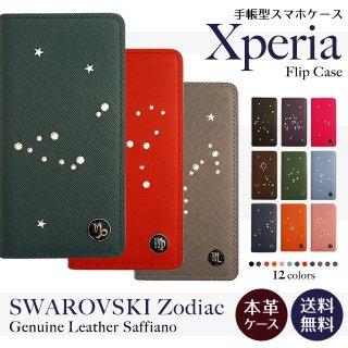 【anan掲載】 Xperia XZ2 XZ1 XZs XZ エクスペリア スワロフスキー 星座 サフィアーノレザー エクスペリアケース 本革ケース スマホケース 手帳型 フリップケース 【送料無料】