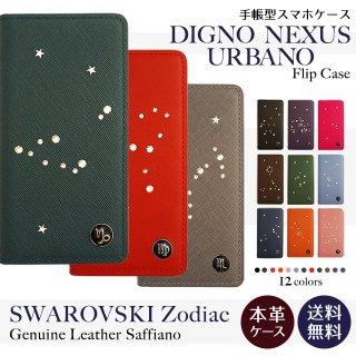 anan掲載 DIGNO NEXUS URBANO  スマホケース 手帳型 ディグノ ネクサス アルバーノ サフィアーノレザー スワロフスキー 星座 ベルトなし 送料無料