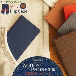 AQUOS PHONE ケース デニム風 イタリアンPUレザー アクオスフォン スマホカバー スマホケース 手帳型 AQUOS PHONEカバー フリップケース