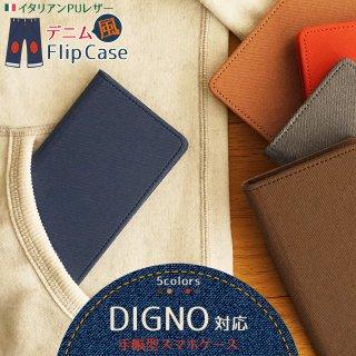 DIGNO ケース デニム風 イタリアンPUレザー ディグノ スマホカバー スマホケース 手帳型 DIGNOカバー フリップケース