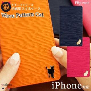 iPhone8 iPhone7 iPhone6 Plus iPhone5 iPhoneケース 手帳型 アイフォンケース iPhoneカバー ウェーブパターン キャット