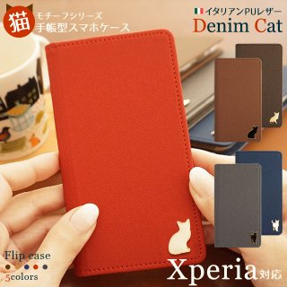 Xperia スマホケース 手帳型 Xperia10 Xperia8 Xperia5 Xperia1 XZ3 XZ2 エクスペリア イタリアンPUレザー デニム風 猫 ネコ モチーフ ベルトなし