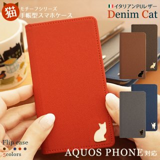 AQUOS スマホケース 手帳型 sense3 plus lite R3 R5G アクオス ケース イタリアンPUレザー デニム風 猫 ネコ モチーフ ベルトなし