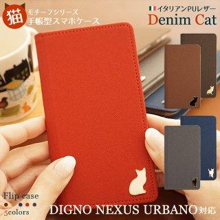 NEXUS DIGNO URBANO ネクサス ディグノ アルバーノ ケース ネコモチーフ スマホケース 手帳型 デニム風 イタリアンPUレザー ベルトなし