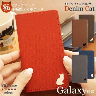 GALAXY スマホケース 手帳型 5G S20 S10 S10 S9 ギャラクシー ケース イタリアンPUレザー デニム風 猫 ネコ モチーフ ベルトなし