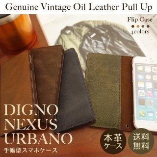 DIGNO NEXUS URBANO  スマホケース 手帳型 ディグノ ネクサス アルバーノ ヴィンテージ オイルレザー ケース ベルトなし 送料無料