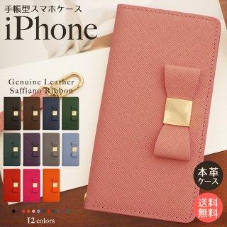 【anan掲載】 iPhoneX iPhone8 iPhone7 iPhone6 Plus iPhoneケース サフィアーノレザー 本革 手帳型ケース リボン フリップ 右利き 左利き 【送料無料】