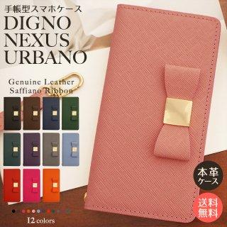 anan掲載 DIGNO NEXUS URBANO  スマホケース 手帳型 ディグノ ネクサス アルバーノ サフィアーノレザー ケース リボン ベルトなし 送料無料