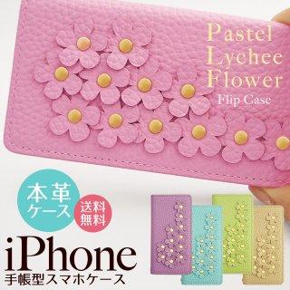 【女性自身掲載】 iPhoneX iPhone8 iPhone7 iPhone6 Plus レザー 本革ケース スマホケース 手帳型 パステル ライチ フラワー フリップ 右利き 左利き 【送料無料】