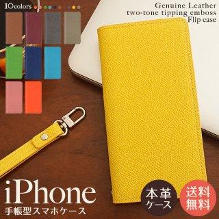 iPhoneXR iPhoneXS Max X iPhone8 iPhone7 iPhoneケース 本革ケース 手帳型 ツートンエンボス レザー  ベルトなし 右利き 左利き 【送料無料】