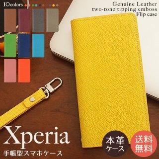 Xperia スマホケース 手帳型 Xperia10 Xperia8 Xperia5 Xperia1 XZ3 XZ2 ツートンエンボス レザー 本革 ケース ベルトなし 送料無料