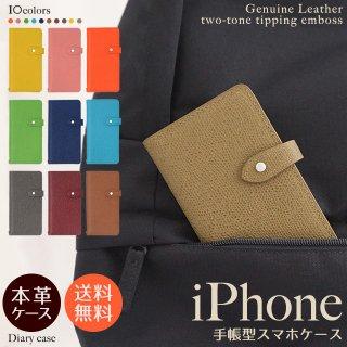 iPhoneXS Max X iPhone8 iPhone7 iPhone6 Plus iPhoneケース レザー 本革ケース スマホケース 手帳型 ツートン ダイアリー 右利き 左利き 【送料無料】