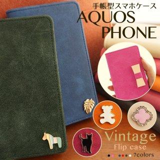 AQUOS PHONE ケース ヴィンテージ風 アクオスフォン 手帳型 スマホケース スマホカバー AQUOS PHONEカバー フリップケース 動物 リボン モチーフ付き