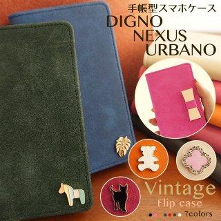 DIGNO NEXUS URBANO ケース ディグノネクサス アルバーノ ヴィンテージ風 手帳型 スマホケース スマホカバー DIGNOカバー フリップケース 動物 リボン モチーフ付き