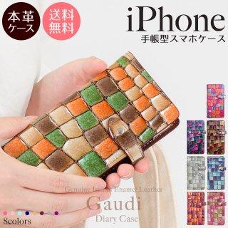 iPhoneX iPhone8 iPhone7 iPhoneケース イタリアンエナメルレザー ケース 手帳型 ステンドグラス ガウディ ダイアリー 右利き 左利き 【送料無料】