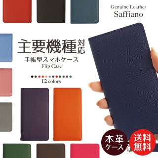 Android One HUAWEI LG style Qua phone OPPO 他 スマホケース 手帳型 サフィアーノレザー 本革 ケース ベルトなし