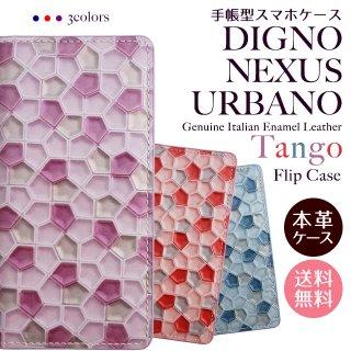 DIGNO NEXUS URBANO  スマホケース 手帳型 ディグノ ネクサス アルバーノ イタリアンエナメルレザー カーフレザー タンゴ ベルトなし 送料無料