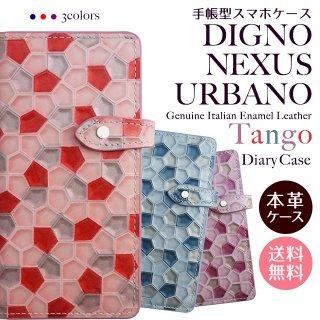 DIGNO NEXUS URBANO  スマホケース 手帳型 ディグノ ネクサス アルバーノ イタリアンエナメルレザー カーフレザー タンゴ ベルト付き 送料無料
