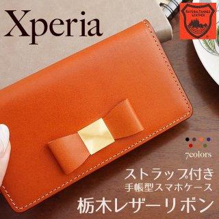 Xperia エクスペリア XZ3 XZ2 XZ1 XZs XZ 栃木レザー 本革ケース スマホケース 手帳型ケース リボン フリップケース 右利き 左利き ベルトなし 【送料無料】