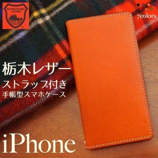 iPhone11 Pro Max iPhoneXR iPhoneXS X iPhone8 iPhone7 栃木レザー 本革ケース スマホケース 手帳型ケース 右利き 左利き ベルトなし 【送料無料】