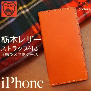 iPhone 13 13Pro 13mini ケース SE 第2世代 12 11 8 XR 12Pro Max スマホケース 手帳型  iPhone5 栃木レザー 本革 ストラップ付