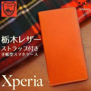 Xperia エクスペリア XZ3 XZ2 XZ1 XZs XZ 栃木レザー 本革ケース スマホケース 手帳型ケース フリップケース 右利き 左利き ベルトなし 【送料無料】