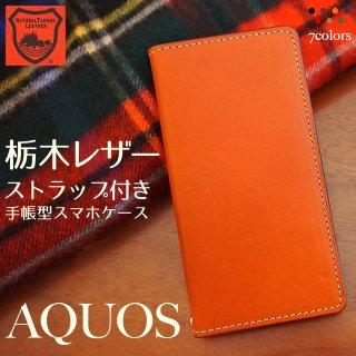 AQUOS スマホケース 手帳型 sense3 plus lite R3 R5G アクオス ケース 栃木レザー 本革 ケース ベルトなし